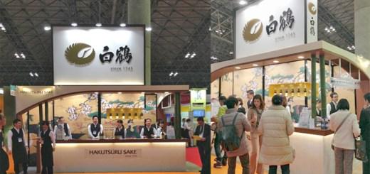 FOODEX JAPAN 2017-白鶴酒造