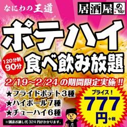 「王道居酒屋 のりを」にて777円で提供する『ポテハイ食べ飲み放題』を2月19日(日)~2月24日(金)の期間限定で実施