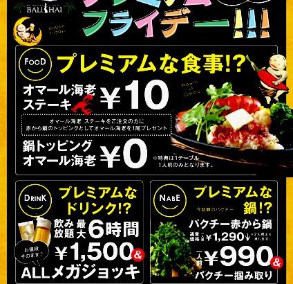 『赤から有楽町店』が「オマール海老10円」、「パクチーつかみ取り」、 「メガジョッキ6時間飲み放題」となる企画を2月24日限定で実施