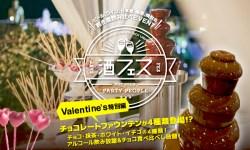 4種類のチョコレートファウンテンでフォンデュし放題の『酒フェスバレンタイン』を東京青山にある「EDITION(エディション」で開催