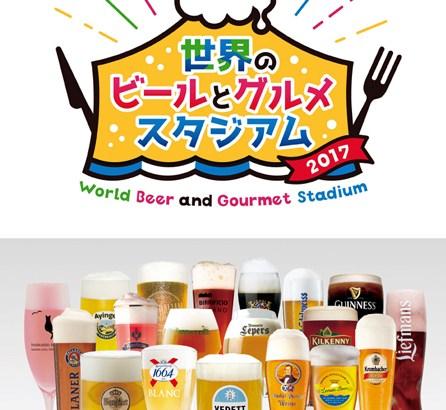 4月28日(金)~5月7日(日)の期間限定で『世界のビールとグルメスタジアム2017』を旧広島市民球場跡地にて開催