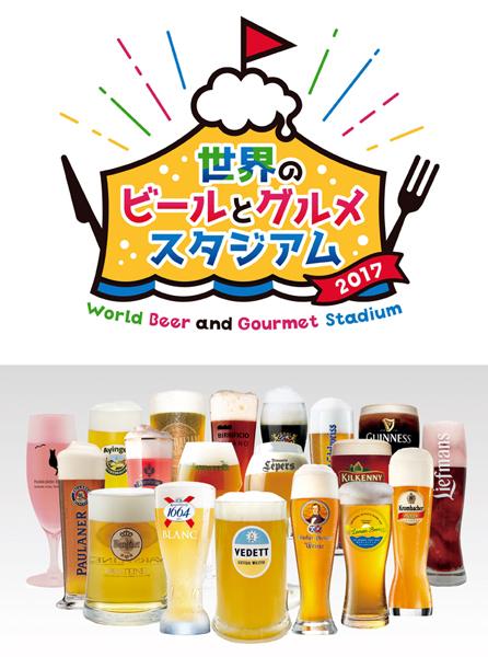 世界のビールとグルメスタジアム2017