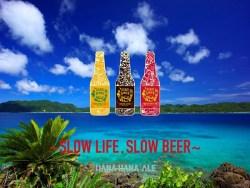 オリジナル島地ビールブランド「AMAMIGARDEN(アマミガーデン)」のクラウドファンディングが開始!
