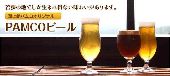 PAMCOビール