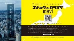 スナックビギナーも安心!「スナックdeカラオケnavi」で3,000円ポッキリ飲み放題
