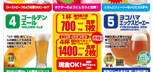 「肉フェス TOKYO 2017 秋」サンクトガーレンブースのメニュー