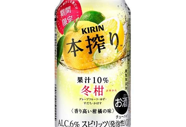 キリン-本搾り™チューハイ-冬柑<期間限定>