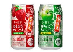冬を感じる国産果実の缶チューハイ「アサヒチューハイ果実の瞬間」冬限定フレーバー発売