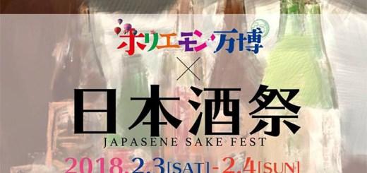 ホリエモン万博-日本酒祭