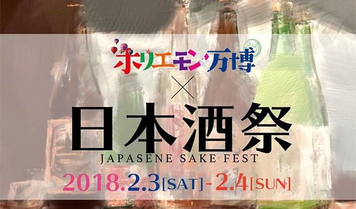 「ホリエモン万博」の【日本酒祭】で、プレミアムな日本酒と名店グルメを堪能!