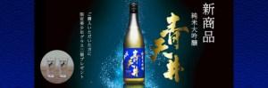 「美少年」グラスで味わえる『純米大吟醸 青天井(あおてんじょう)』新発売!