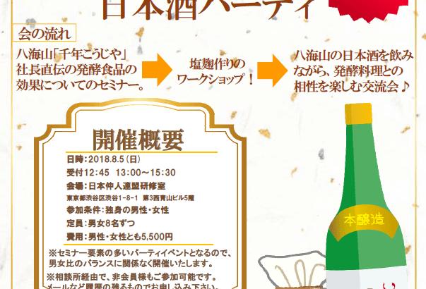 発酵ワークショップ&日本酒婚活パーティが発酵(8/5)の日に開催!
