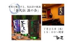 世界も魅了する「蒼天伝」の味わいと気仙沼の味覚のマッチング!「蒼天伝 酒の会」
