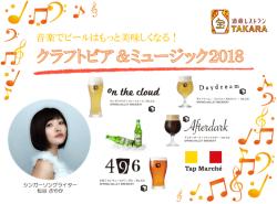 日本酒居酒屋がスピンオフイベント!「音楽でビールはもっと美味しくなる!【クラフトビア&ミュージック2018】」
