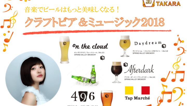 音楽でビールはもっと美味しくなる!【クラフトビア&ミュージック2018】