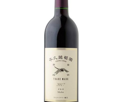 こだわりの日本ワイン「牛久葡萄酒メルロ 2017」登場!