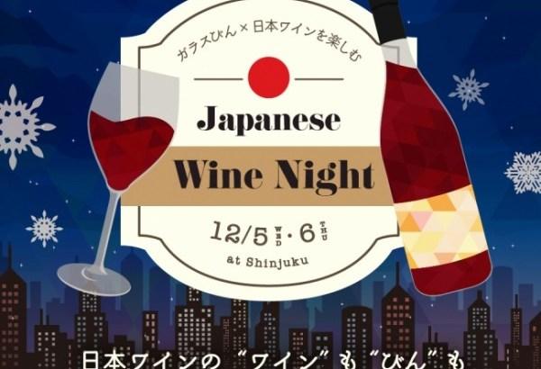 「ガラスびん×日本ワインを楽しむJapanese Wine Night@新宿」でラクジュアリな夜を体験!