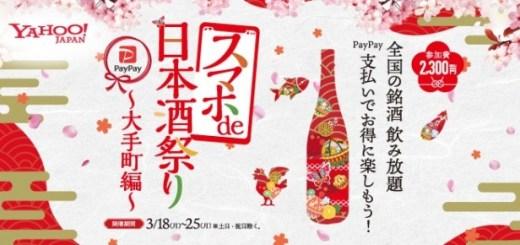 スマホ de 日本酒祭り
