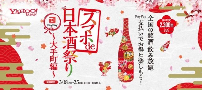 スマホ決済サービス「PayPay」でお得!『スマホ de 日本酒祭り ~大手町編~』