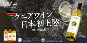 DMM、ケニア産ワイン「Leleshwa(レレシュワ)」を販売開始!