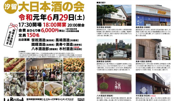 東京汐留で「大日本酒の会」開催!