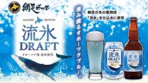 青色のビール「流氷ドラフト」って?!カラフルな網走ビール5選