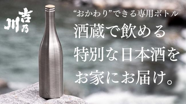 """特別な日本酒が""""あなた専用ボトル""""で届く「吉乃川 カヨイ」、Makuakeにて限定発売!"""