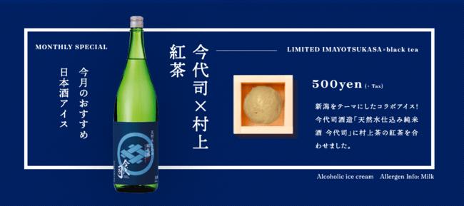 「天然水仕込み純米酒 今代司」x「村上茶」の日本酒アイスが登場!