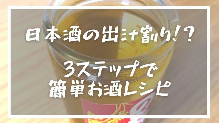 日本酒の「出汁割り」が今アツい!簡単30秒お酒レシピ