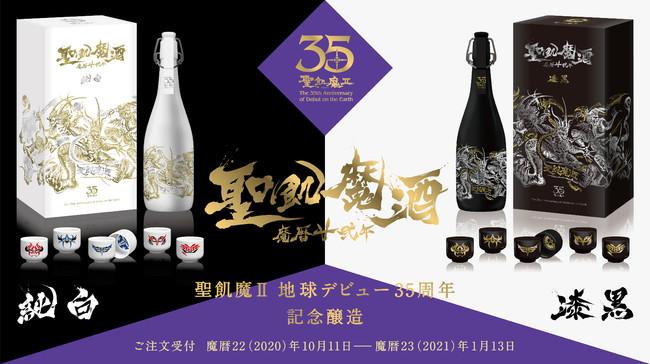 聖飢魔Ⅱ地球デビュー35周年記念「聖飢魔酒 魔暦廿弐年」発売!