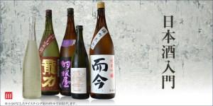業界へのエールもこめて「日本酒入門」第4回受付中!