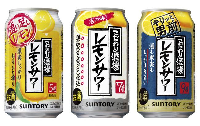 まるで料飲店のレモンサワー「こだわり酒場のレモンサワー〈追い足しレモン〉」新発売!