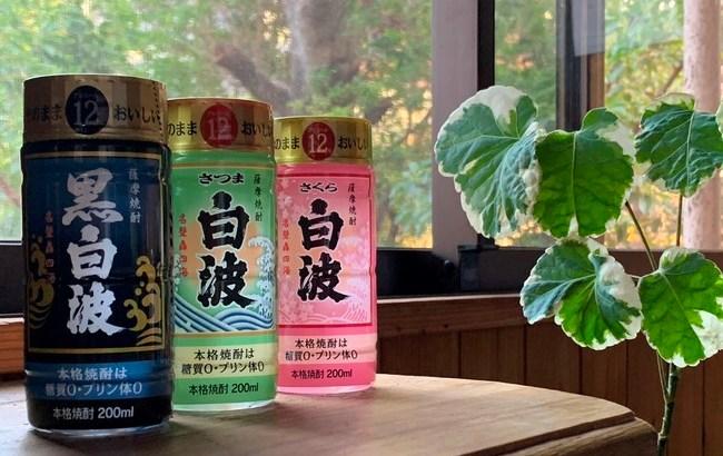 本格芋焼酎「さつま白波ブランド」から低アルコールのペット発売開始!