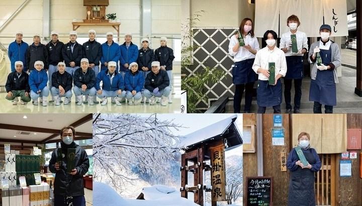 「越後湯沢 Heartwarming support Sponsored by 上善如水」で医療従事者を支援!