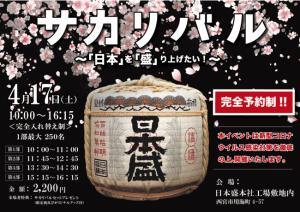 酒蔵リアルイベント「サカリバル」4月17日に開催!