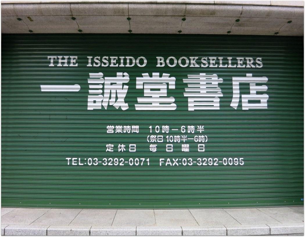 El barrio de libros de Tokio