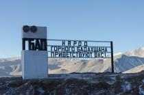 Welcome to Gorno Badakhshan