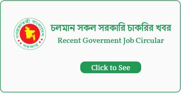 You are currently viewing Recent Govt Job Circular 2021 (All in one)