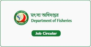 Read more about the article Department of Fisheries (DOF) Job Circular 2021 (Vacancies 134)