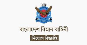 Read more about the article বাংলাদেশ বিমান বাহিনী নিয়োগ সার্কুলার 2021