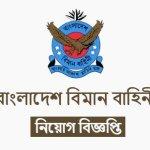 বাংলাদেশ বিমান বাহিনী নিয়োগ সার্কুলার 2021