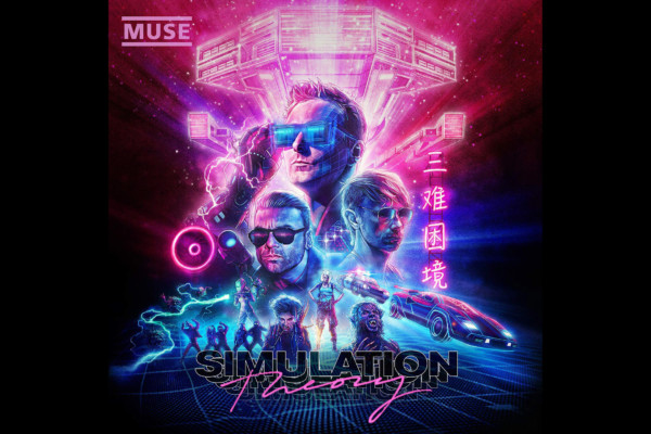 "Muse Experiments on ""Simulation Theory"""
