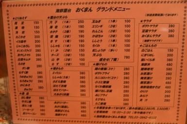 Sans english menu