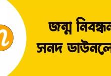 Photo of জন্ম নিবন্ধন সনদ ডাউনলোড PDF 2021