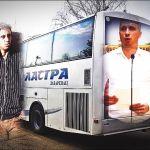 Koliko je SNS zaradila od prevoza migranata od Preševa do Subotice preko firme LASTRA?