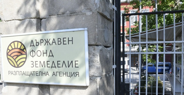 Bulgarian Specialized Prosecutor's Office Launches Probe into Misuse of EU Funds