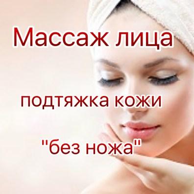 лимфодренажный омолаживающий массаж лица шеи и зоны декольте
