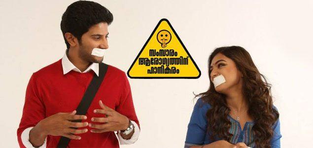 Samsaaram Aarogyathinu Haanikaram Review | Samsaaram Aarogyathinu Haanikaram  Malayalam Movie Review by Veeyen | nowrunning