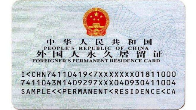 Foreigner's permanent residence card