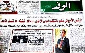 egyptian-newspaper-claims-obama-full-fledged-member-muslim-brotherhood